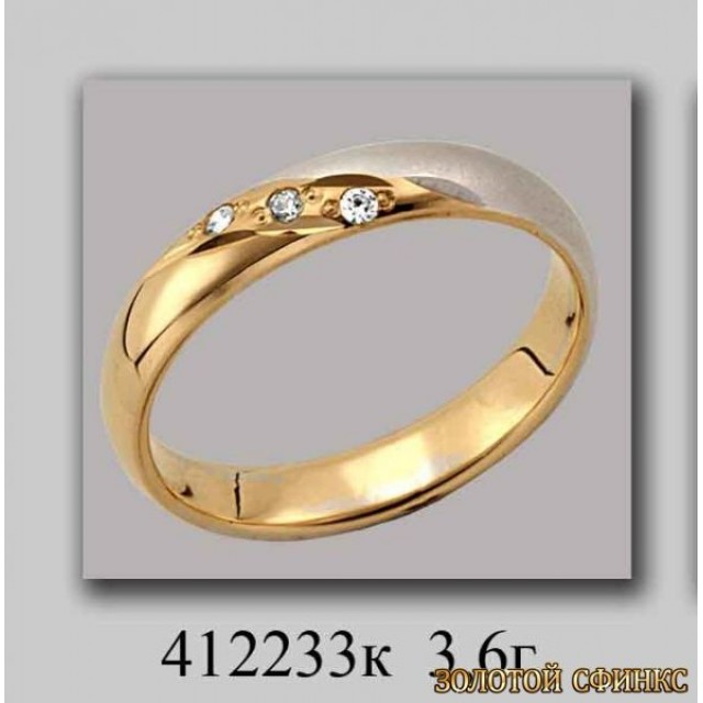 Золотое обручальное кольцо 412233к