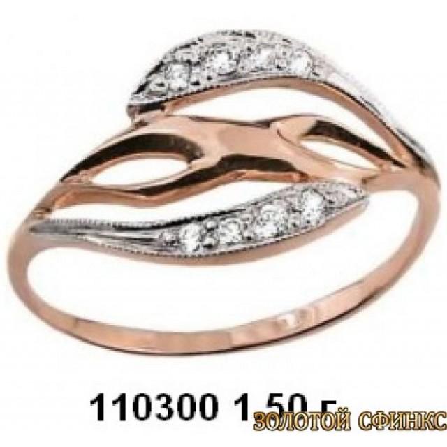 Золотое кольцо 110300