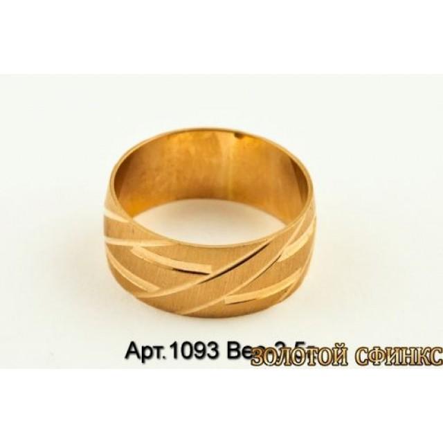 Золотое обручальное кольцо 1093