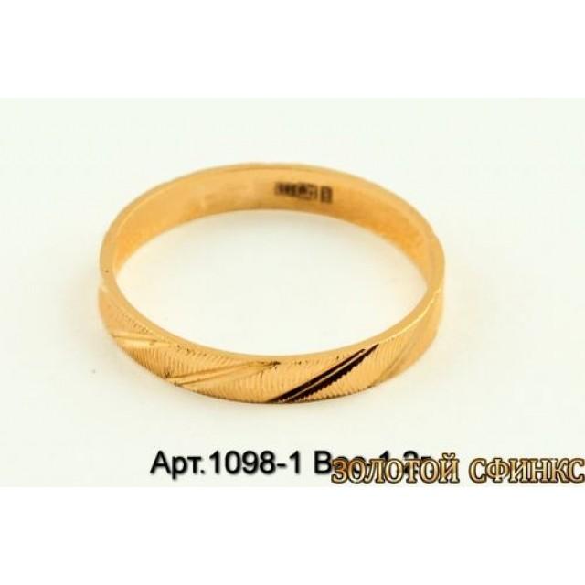 Золотое обручальное кольцо 1098-1 фото