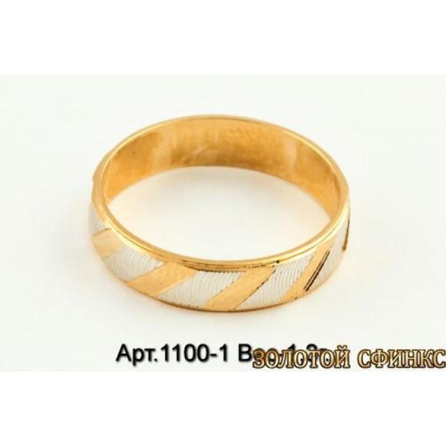 Золотое обручальное кольцо 1100-1