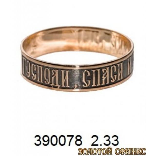 Кольцо золотое обручальное с чернением. 390078 фото