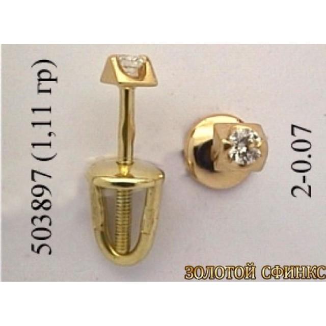 Золотые серьги-гвоздики с бриллиантами 503897