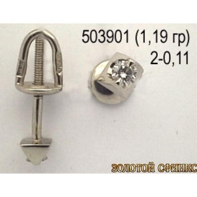 Золотые серьги-гвоздики с бриллиантами 503901