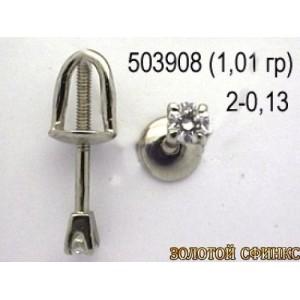Золотые серьги-гвоздики с бриллиантами 503908