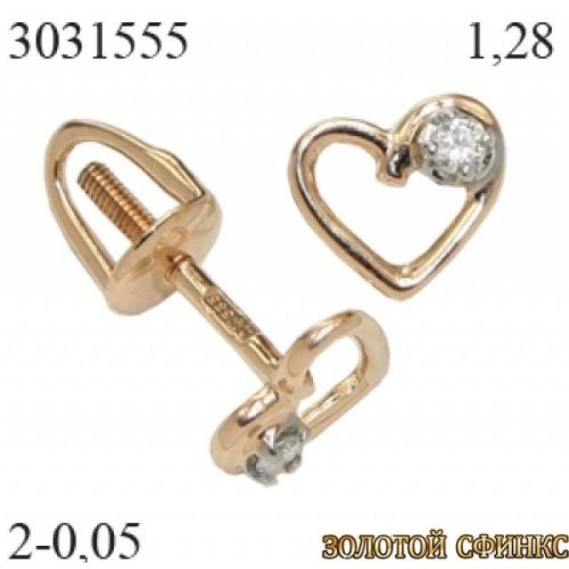 Золотые серьги-гвоздики с бриллиантами 3031555