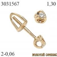 Золотые серьги-гвоздики с бриллиантами 3031567