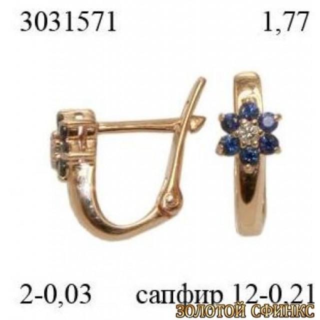 Золотые серьги с бриллиантами и сапфирами 3031571