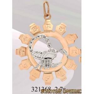 Золотой знак зодиака 321368