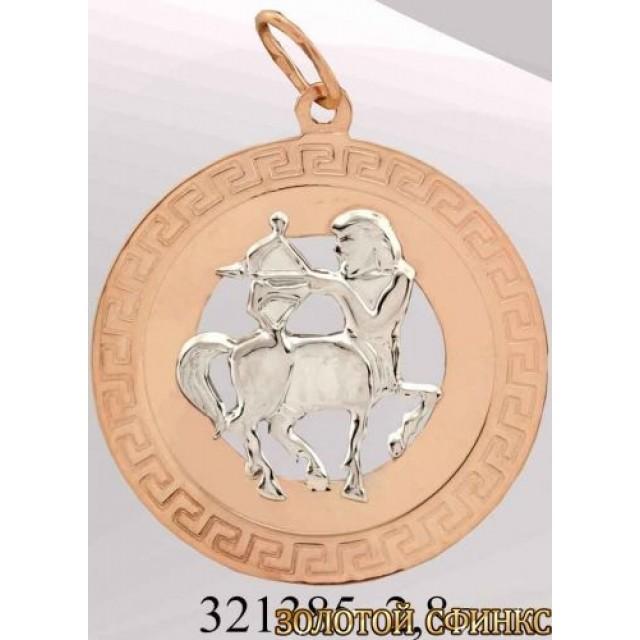Золотой знак зодиака 321385