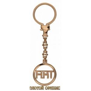 Золотой брелок для ключей на авто Фиат 39930