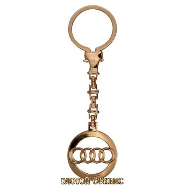 Золотой брелок для ключей на авто Ауди 39933