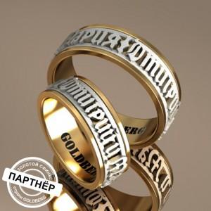 Золотое обручальное кольцо Goldberg 10-02