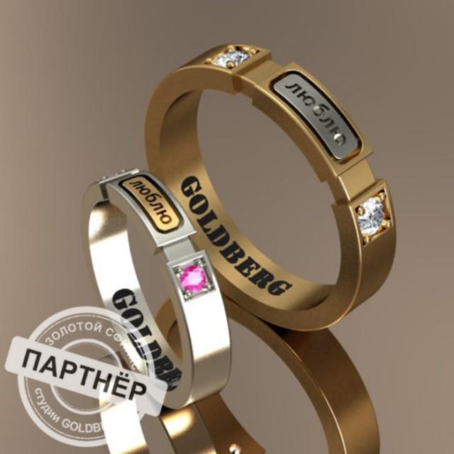 Золотое обручальное кольцо Goldberg 10-22